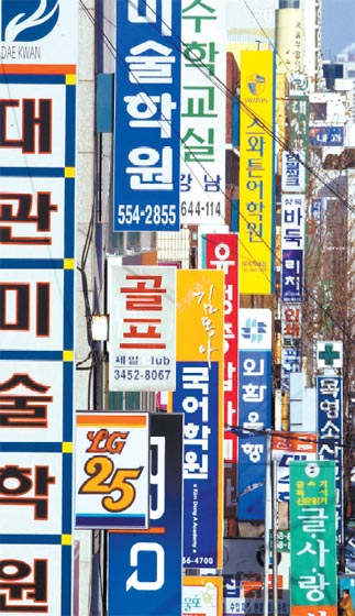 Multiple 학원 in a populated area