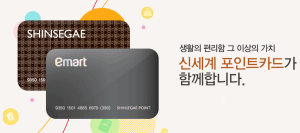 Sample Emart membership card Image source: Emart